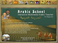 Arabic School Software small screenshot